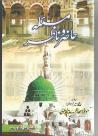 Masla Hazir-o- Nazir Islamic Books