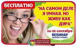 Онлайн тренинг Павла Ракова