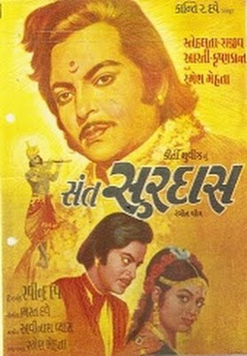 Sant Surdas 1975 Gujarati Movie Watch Online