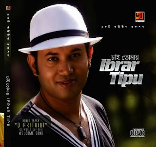 Chai Tomay By Ibrar Tipu Bangla mp3 song Download