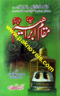 Muqam e Sayedna Ibraheem