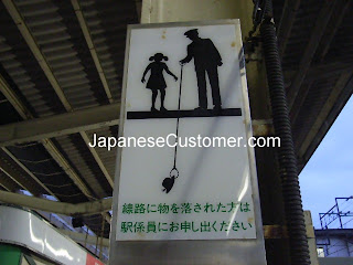 Japanese train station sign copyright peter hanami 2010