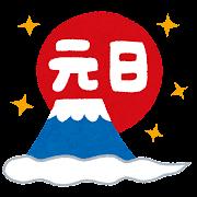 「元日」のイラスト文字
