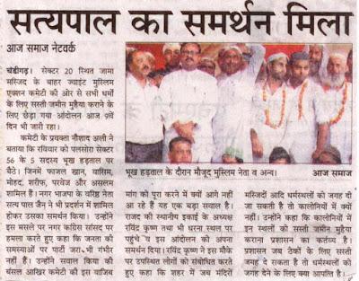 चंडीगढ़ सत्यपाल जैन  का समर्थन मिला