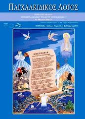 Περιοδικό Παγχαλκιδικού Συλλόγου