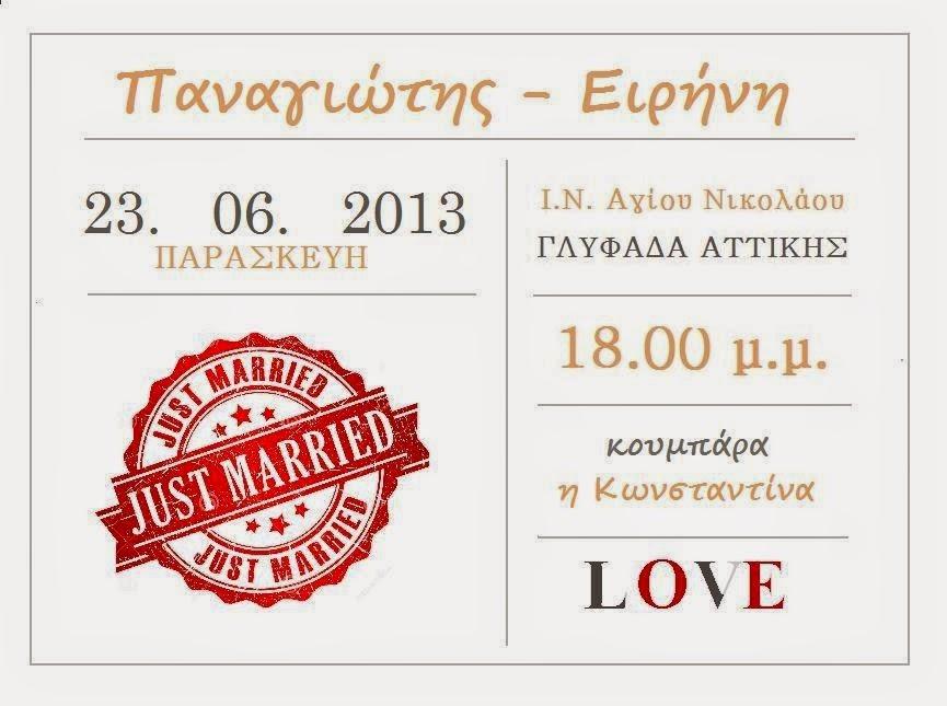 πιστοποιητικό γάμου