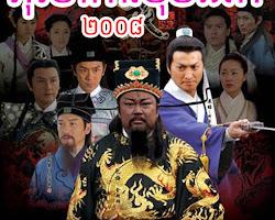 [ Movies ] Tolaka Mouk Dek 2008 - Chinese Drama In Khmer Dubbed - Khmer Movies, chinese movies, Series Movies