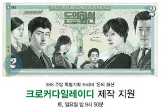Incarnation of Money (K-Drama - Complete) Mini