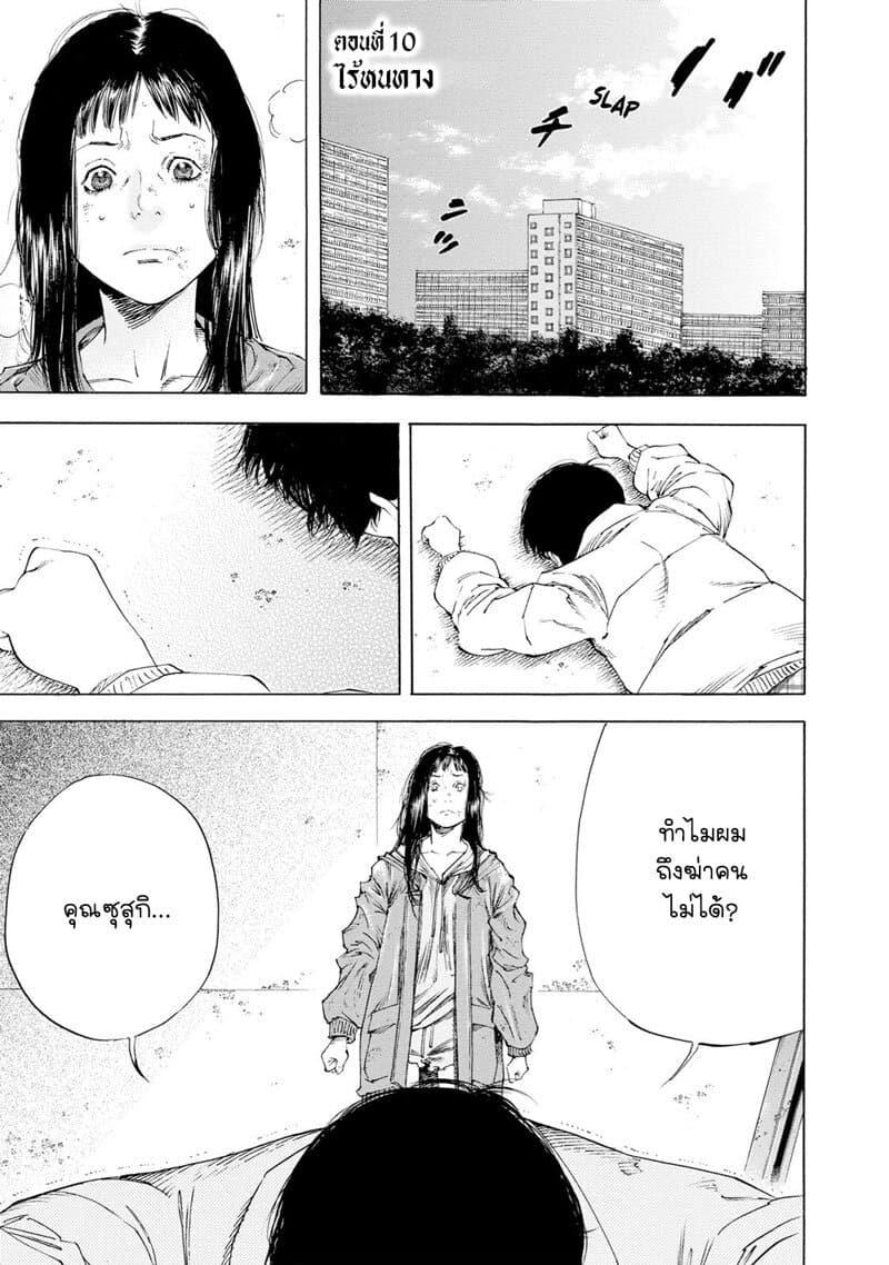 Suzuki-san wa Tada Shizuka ni Kurashitai-ตอนที่ 10