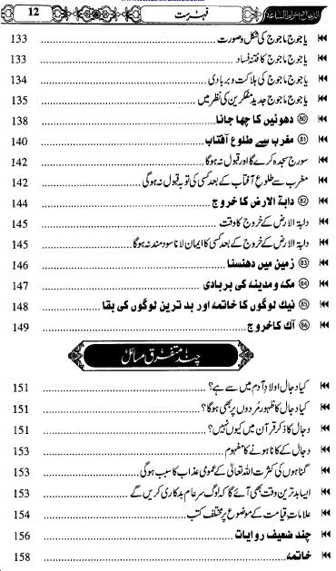 Dajjal aur alamat-e-Qayamat ki kitab pdf