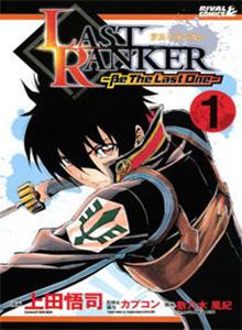 Last Ranker