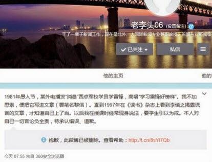 """(上图)李竹润以""""李老头06""""为名发的微博, 就自己在新华社工作期间写的假新闻""""西点军校学雷锋""""一事向公众道歉。"""