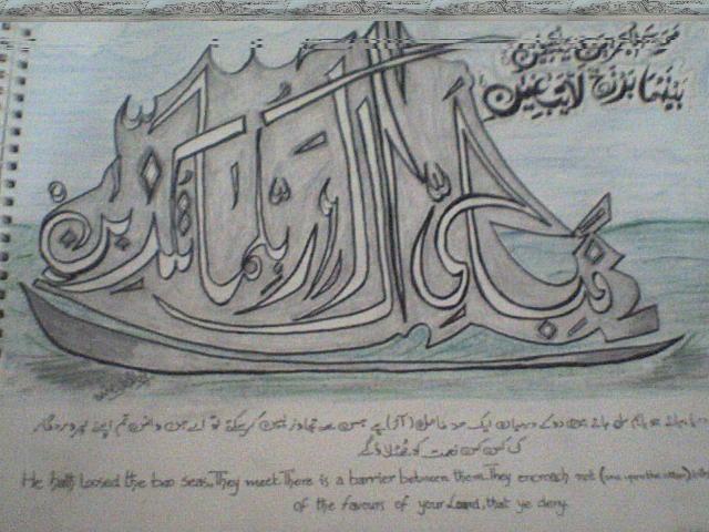 Calligraphy Surah E Rehman