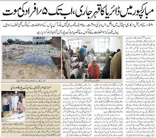Mubarakpur News