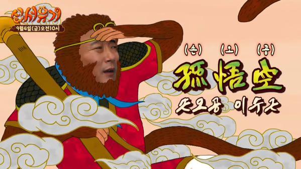 Tân Tây Du Ký