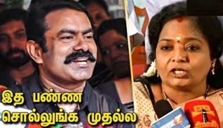 Seeman's reply to Tamilisai | Naam Tamizhar