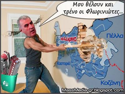 Δημήτρης Ρέππας ΟΣΕ Φλώρινα κτελ συγκοινωνίες massmedia-gr