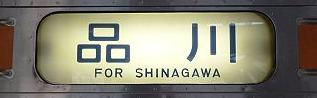 東海道線211系の側面行先 品川