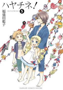 Hayachine! Manga