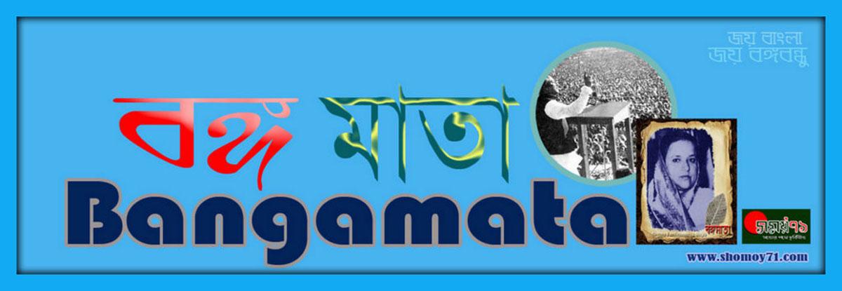বঙ্গমাতা শেখ ফজিলাতুন্নেসা মুজিব