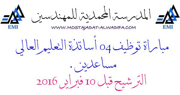 المدرسة المحمدية للمهندسين مباراة توظيف 04 أساتذة التعليم العالي مساعدين. الترشيح قبل 10 فبراير 2016