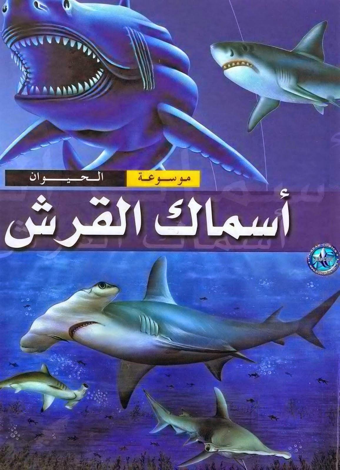 موسوعة الحيوان: أسماك القرش