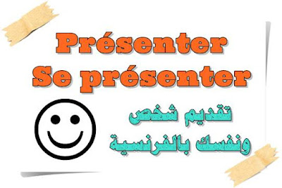 Présenter  /  Se présenter  تقديم شخص ونفسك بالفرنسية