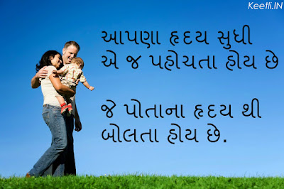Best Gujarati Quotes