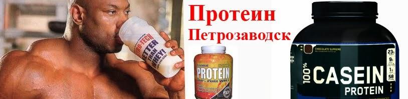Протеин, спортивное питание Петрозаводск