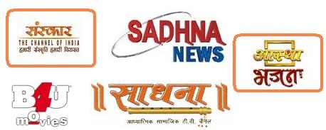 saskar tv sadhana tv sadhana news b4u movies aastha
