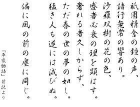 祇園 精舎 の 鐘 の 声 作者
