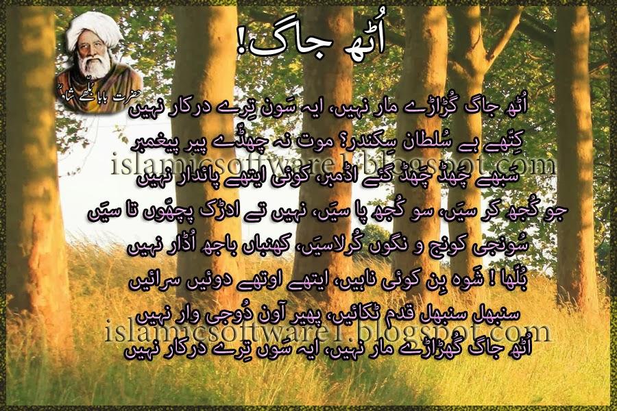 Hazrat Baba Bulleh Shah punjabi poetry 5