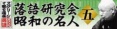 スクリーンで観る高座 シネマ落語「落語研究会 昭和の名人五」公開決定!