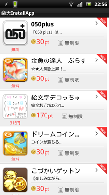 6/1 Android ニュースひとまとめ