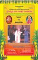 Madhura vari Ghantala Panchangam 2016-17