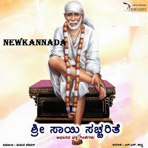 Sri Sai Sacharithe (2014) Kannada Devotional Mp3 Songs Download