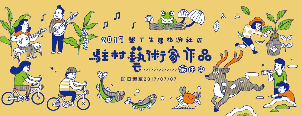 2017墾丁生態旅遊社區徵求駐村藝術家作品