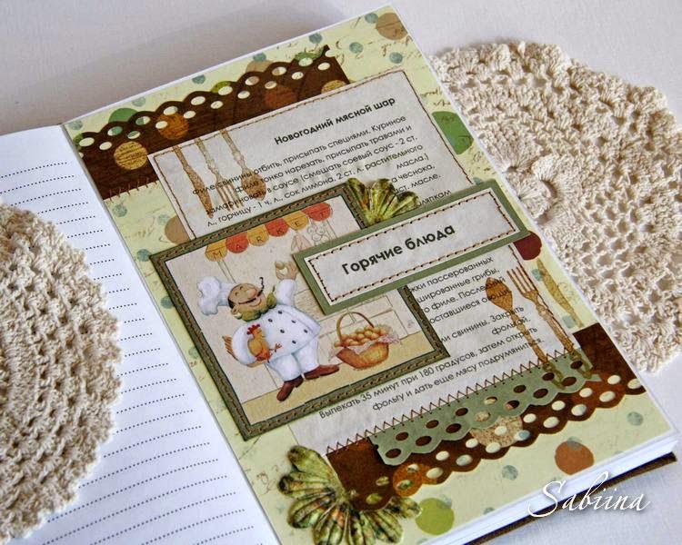 Кофейно-шоколадная кулинарная книга, книга для записи кулинарных рецептов своими руками, кулинарная книга ручной работы, подарок, сувенир hand made, для милых дам, для любимой женщины, для мамы и сестры, рецепты домашней кухни, коричневый лён, кофе и круассан