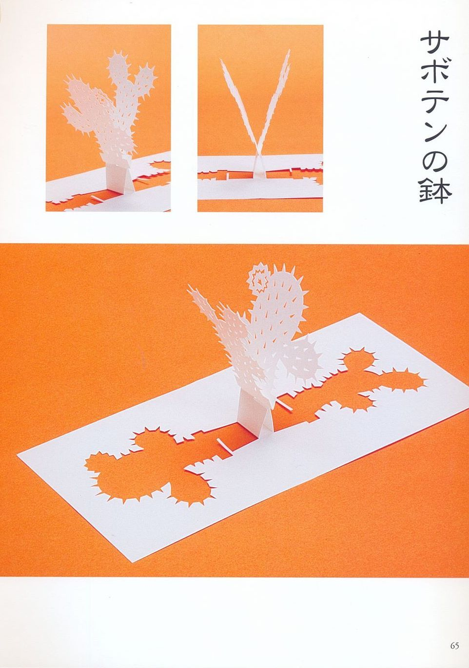 Киригами поделки из бумаги