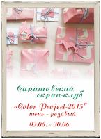 http://saratovscrap.blogspot.de/2015/06/olor-project-2015.html