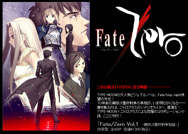 Daftar Anime Musim Gugur / Fall 2011
