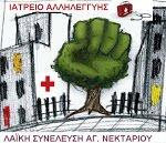 Ιατρείο Αλληλεγγύης
