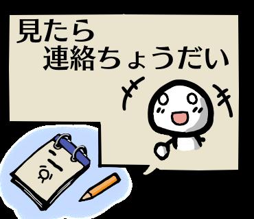 書き置きメモ帳スタンプ