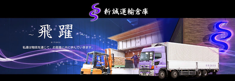 新誠運輸倉庫 / お知らせ