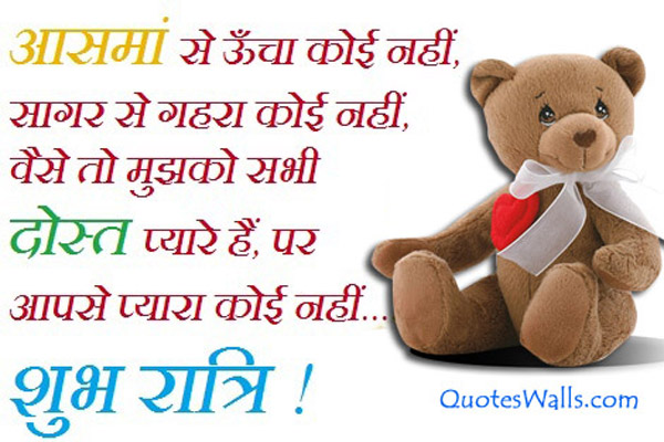 Good Night Shayari Wishes in Hindi For Friends | Quotes Greetings