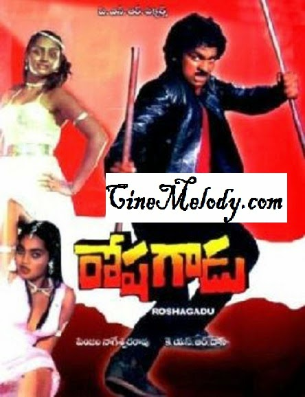 Roshagadu Telugu Mp3 Songs Free  Download -1983