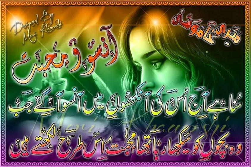 Aansoo E Muhabbat Shayari