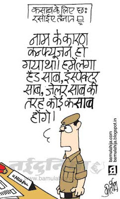 kasaab cartoon, Terrorism Cartoon, police cartoon, Terrorist, mumbai, Bomb Blast, indian political cartoon