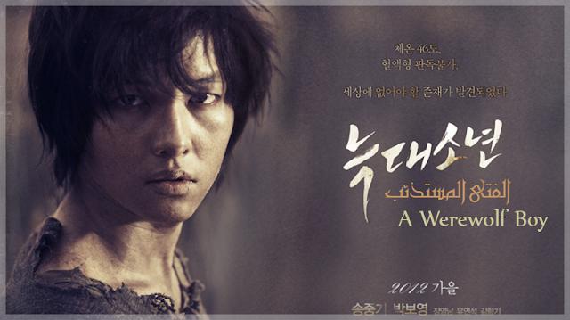 الفيلم الخيالي الرومانسي A Werewolf Boy 2012