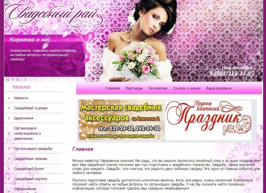 свадебный рай